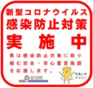 愛知県新型コロナステッカー
