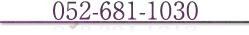 052-681-1030
